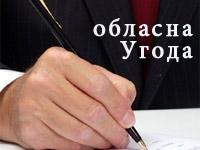 Доповнення до обласної Угоди щодо надбавок за престижність праці для закладів (установ) обласного підпорядкування