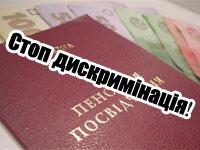 Заява Профспілки: дискримінація працюючих учителів-пенсіонерів – неприпустима!