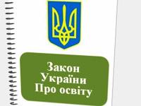 Проект закону «Про освіту»: пропозиції ЦК Профспілки працівників освіти і науки України