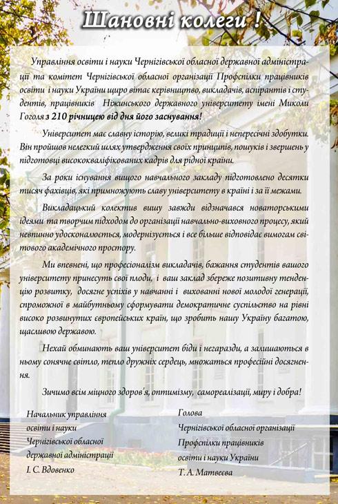 Вітання з 210 річницею Ніжинського державного університету імені Миколи Гоголя