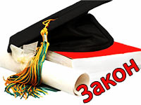 Проект закону «Про освіту»: пропозиції ЦК Профспілки