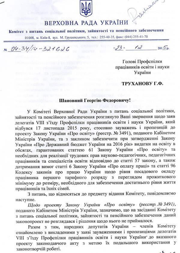 Комітет з питань соціальної політики ВРУ відповів на звернення делегатів VIII з'їзду Профспілки