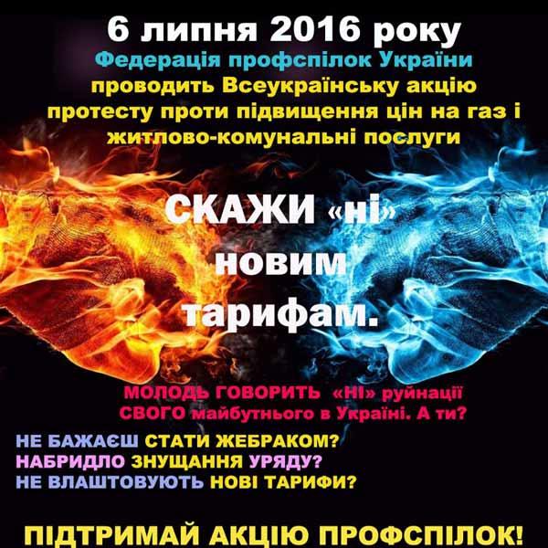 Профспілки виходять на акції протесту проти підняття цін і тарифів на ЖКП!