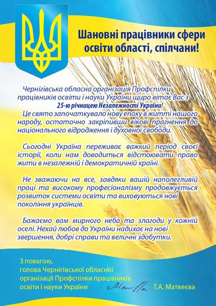День_Незалежності_2016_Чернігів_райони