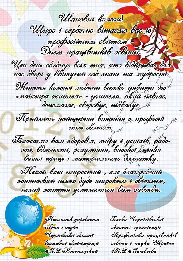 Щиро і сердечно вітаємо вас із професійним святом – Днем працівників освіти!