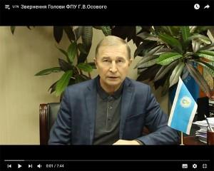 ФПУ – членам профспілок України
