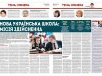 Г.Труханов: сьогодні ми повинні говорити про якісну українську школу