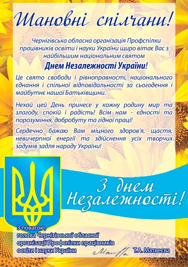 Вітаємо з черговою річницею Незалежності України!