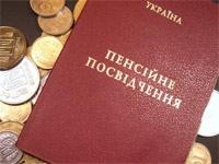Умови призначення пільгової пенсії та виплати грошової допомоги при виході на пенсію педагогам
