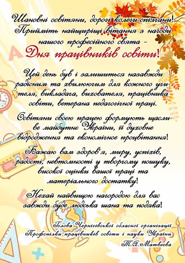 Прийміть найщиріщі вітання з нагоди Дня працівників освіти!