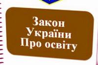 Верховна Рада України прийняла закон «Про освіту»