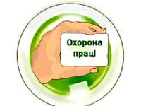 Типове положення про комісію з охорони праці первинної профспілкової організації