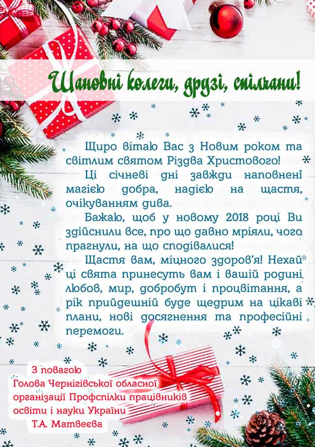Найкращі вітання з Новим 2018 роком та Різдвом Христовим