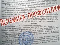 Рішенням суду Бондарчука Є.Г. поновлено на роботі
