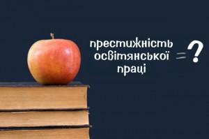 Боротьба за права педагогів м. Чернігова продовжується