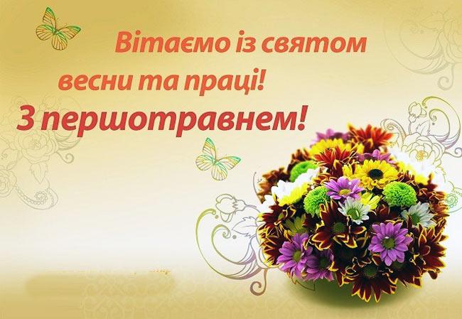 Вітаємо зі святом весни та праці!