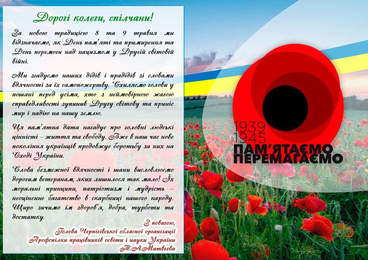 Відзначаємо пам'ятні дні 8-9 травня!
