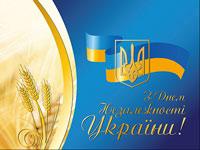 Вітаємо усю освітянську громаду області з Днем Державного Прапора України та Днем Незалежності України