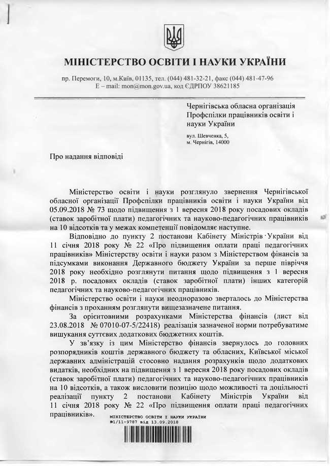 Відповідь МОН на звернення обласної організації Профспілки щодо підвищення посадових окладів педагогічних та науково-педагогічних працівників