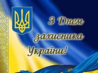 Вітаємо усіх з великим державним святом - Днем захисника України!