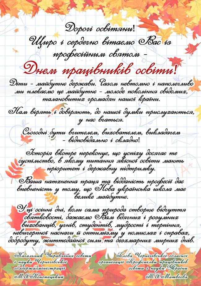 Щирі вітання з Днем працівників освіти!