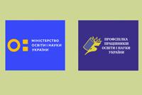 ЦК Профспілки та МОН спільно ініціюють збільшення зарплати педагогам