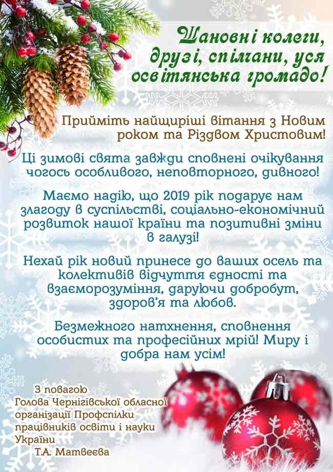 Вітання з прийдешнім Новим 2019 роком та Різдвом Христовим!