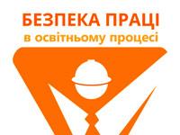 Профспілка звернулася до Президента щодо забезпечення безпечних умов праці та навчання