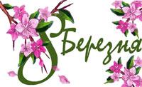 Вітаємо представниць прекрасної половини людства з Міжнародним жіночим днем!