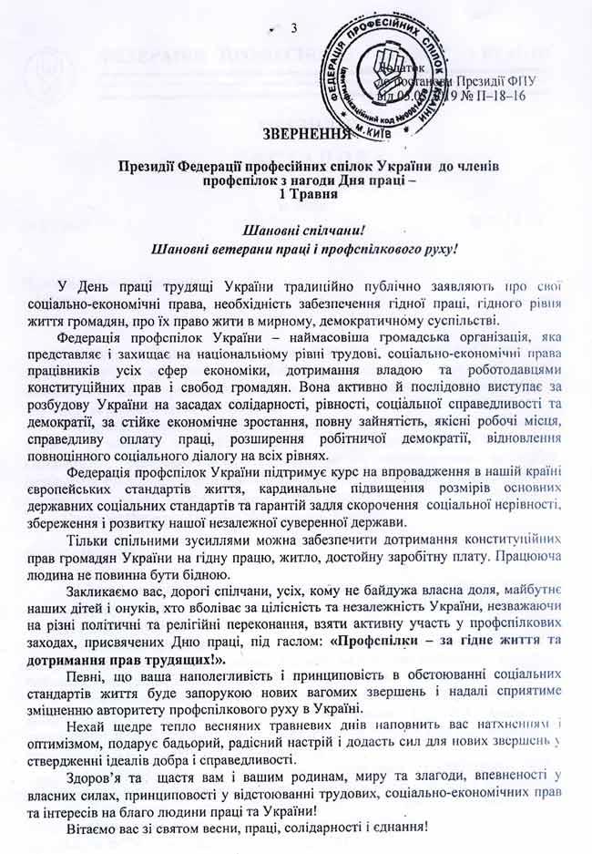 Звернення Президії Федерації профспілок України до членів профспілок з нагоди Дня праці - 1 травня