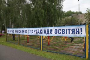 Чернігівські освітяни продовжують традиції профспілкових спартакіад