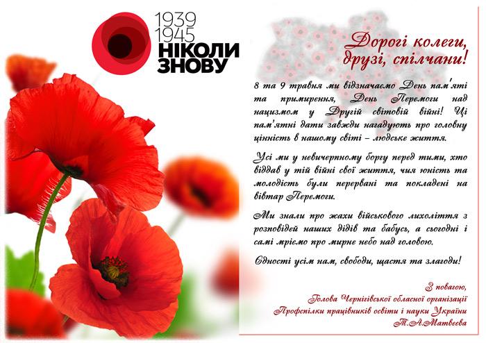 Відзначаємо День пам'яті та примирення, День Перемоги над нацизмом у Другій світовій війні