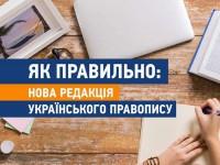 Роз'яснення МОН щодо використання нової редакції «Українського правопису»
