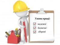 Підсумки огляду-конкурсу стану умов і охорони праці за 2018 рік