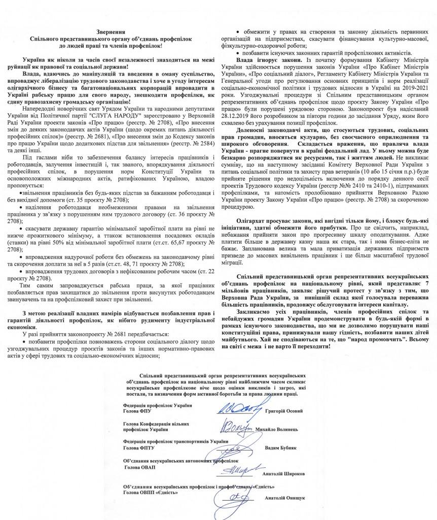 1578293538_zvernennya-spo