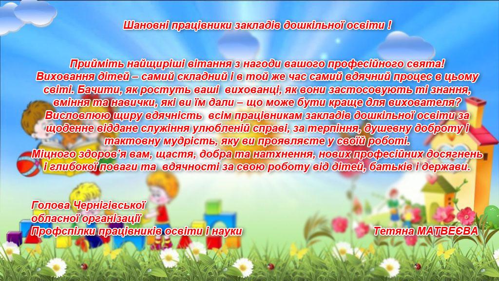 Вітання дошкільна освіта 01